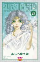 クリスタル☆ドラゴン(28)