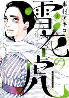 雪花の虎(3)