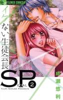 イケない生徒会長SP(2)