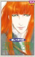 クリスタル☆ドラゴン(19)