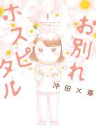 お別れホスピタル(1)