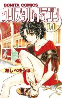 クリスタル☆ドラゴン(14)