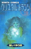 クリスタル☆ドラゴン(13)