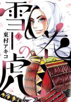 雪花の虎(1)