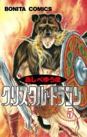 クリスタル☆ドラゴン(5)