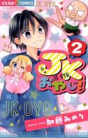 JKおやじ!(2)