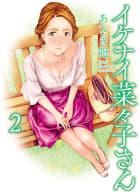 イケナイ菜々子さん(2)