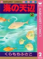 海の天辺(2)