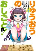 りゅうおうのおしごと!(2)
