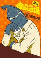 酩酊!怪獣酒場 2nd(2)