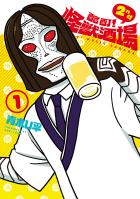 酩酊!怪獣酒場 2nd 1巻