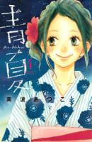 青夏 Ao-Natsu(4)