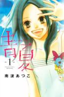 青夏 Ao-Natsu 1巻