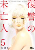 復讐の未亡人(5)