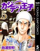 カジテツ王子(5)