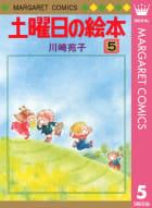 土曜日の絵本(5)