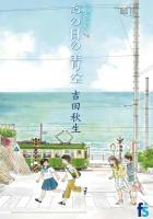 海街diary(7) あの日の青空