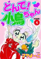 とんで!小鳥ちゃん【完全版】(1)
