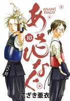 あさひなぐ(10)