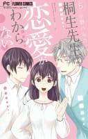 桐生先生は恋愛がわからない。(5)