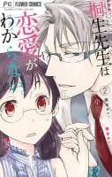 桐生先生は恋愛がわからない。(2)