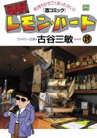 BARレモン・ハート(29)