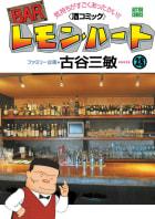 BARレモン・ハート(28)