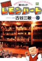 BARレモン・ハート(25)