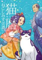 猫暦(2)