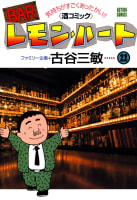 BARレモン・ハート(22)