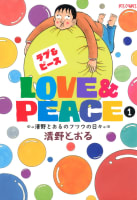 Love&Peace (1) ~清野とおるのフツウの日々~
