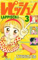 レピッシュ!(3)