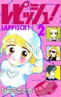レピッシュ!(2)