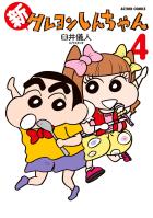 新クレヨンしんちゃん(4)