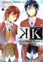 K ―Lost Small World―