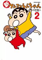 新クレヨンしんちゃん(2)