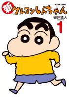 新クレヨンしんちゃん