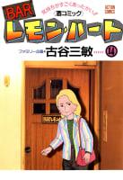 BARレモン・ハート(14)