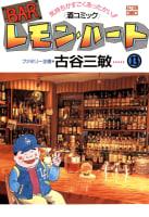 BARレモン・ハート(13)
