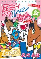 馬なり1ハロン劇場(24)