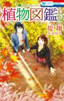 植物図鑑(2)