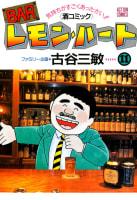 BARレモン・ハート(11)