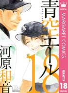 青空エール リマスター版(18)