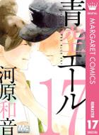 青空エール リマスター版(17)