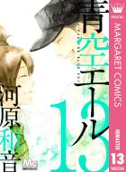 青空エール リマスター版(13)