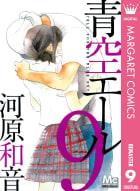 青空エール リマスター版(9)