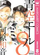 青空エール リマスター版(8)