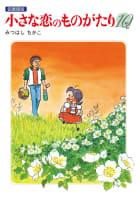 小さな恋のものがたり 電子特別編集版 第10巻
