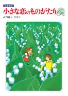 小さな恋のものがたり 電子特別編集版 第6巻