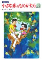 小さな恋のものがたり 電子特別編集版 第2巻